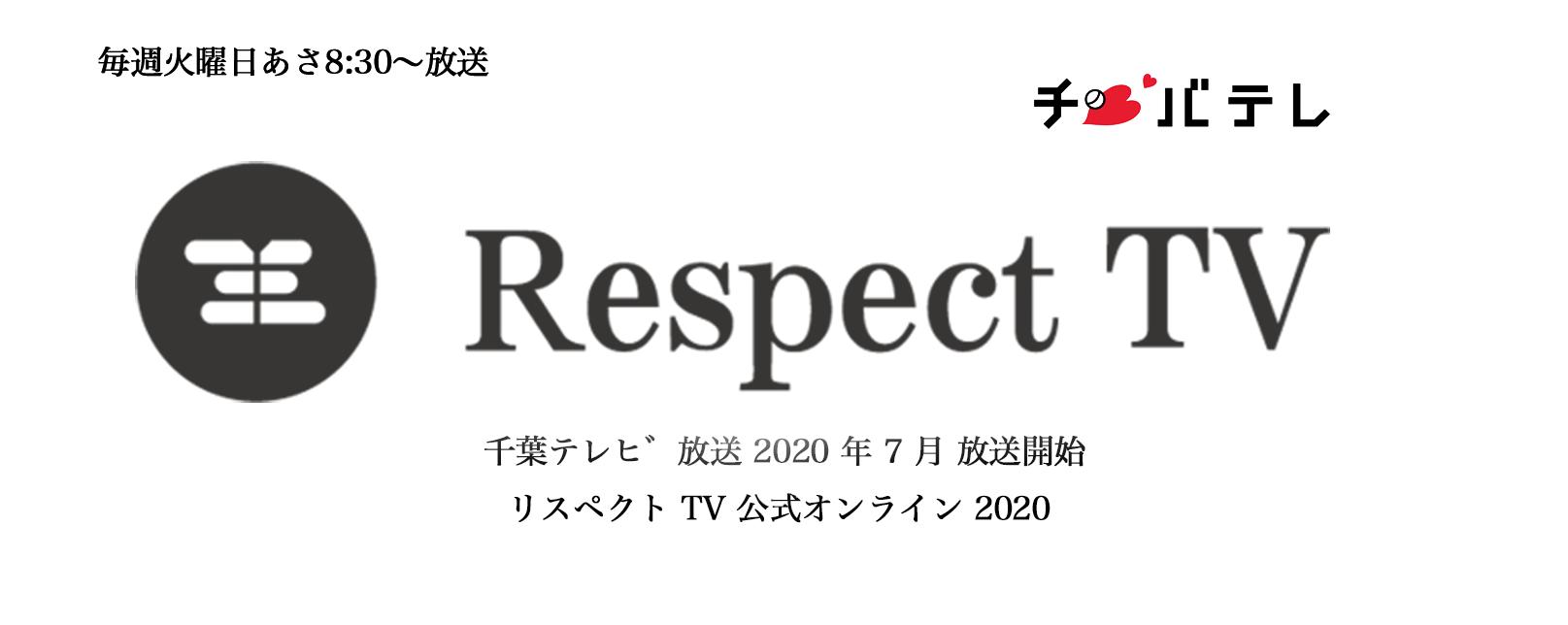 リスペクトTV